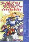 テイルズオブデスティニー (ブロスコミックス―アンソロジーコミックスシリーズ)