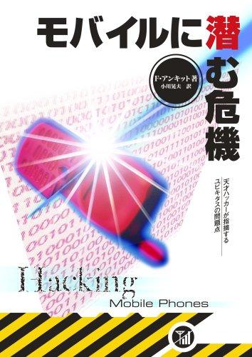 モバイルに潜む危機—天才ハッカーが指摘するユビキタスの問題点