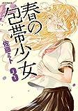 春の包帯少女(3) (メテオCOMICS)