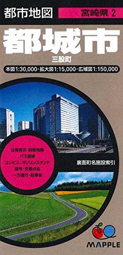 都市地図 宮崎県 都城市 三股町 (地図 | マップル)