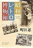 昭和レトロ博物館 (角川学芸出版単行本)
