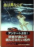 血は異ならず (ハヤカワ文庫 SF 500 ピープル・シリーズ)