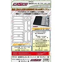 CASCO Nゲージ YP-013 貨車用ウレタンB (ワキ) ライトグレー