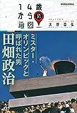 ミスター・オリンピックと呼ばれた男 田畑政治 (14歳からの地図)