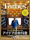 ForbesJapan (フォーブスジャパン) 2016年 12月号 [雑誌]