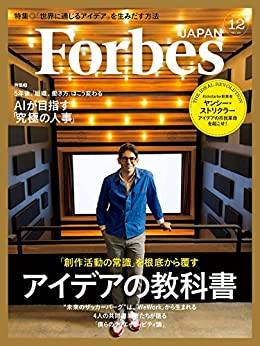 [atomixmedia Forbes JAPAN編集部]のForbesJapan (フォーブスジャパン) 2016年 12月号 [雑誌]