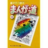 まんが道 13 (中公文庫 コミック版 ふ 2-38)