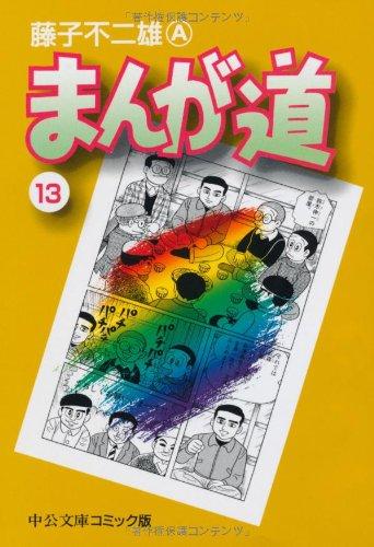 まんが道 (13) (中公文庫―コミック版)の詳細を見る