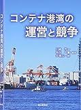 コンテナ港湾の運営と競争 画像