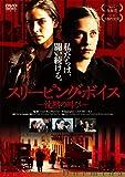 スリーピング・ボイス ~沈黙の叫び~ [DVD]