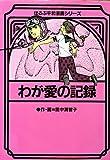 わが愛の記録 / 里中 満智子 のシリーズ情報を見る