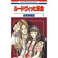 ルードヴィッヒ革命 1 (花とゆめコミックス)