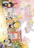 めくるめく 3 (コミックアヴァルス)