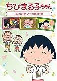 ちびまる子ちゃん「呪われたブー太郎」の巻 [DVD]
