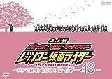 ネット版 オーズ・電王・オールライダー レッツゴー仮面ライダー~ガチで探せ!君だけの...[DVD]
