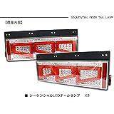 シーケンシャル ファイバー LED テールランプ 左右セット 3連 角型 カスタムタイプ 12V/24V 車検対応 保証付 流れる テールランプ トラック用品 部品 外装パーツ