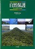 自然保護―その生態学と社会学