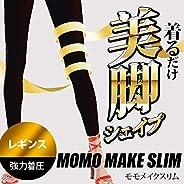 MOMO MAKE SLIM(モモメイクスリム) 美脚 レギンス 着圧 むくみ 代謝アップ 補正下着 下半身 ふともも ふくらはぎ