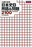 入試に出る 日本史B 用語&問題2100[改訂第2版]