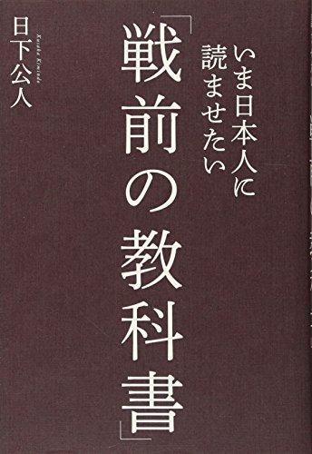 いま日本人に読ませたい「戦前の教科書」の詳細を見る