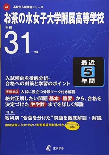 お茶の水女子大学附属高等学校  平成31年度用 【過去5年分収録】 (高校別入試問題シリーズA4)