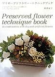 プリザーブドフラワー・テクニックブック—ドライとアーティフィシャルを使ったトリニティアレンジメント