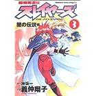超爆魔道伝スレイヤーズ (3) 闇の伝説編 (角川コミックス・ドラゴンJr.)