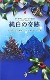 純白の奇跡―クリスマス・ストーリー2006 (クリスマス・ストーリー (2006))