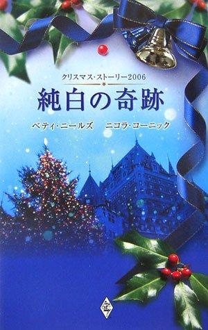 純白の奇跡―クリスマス・ストーリー2006 (クリスマス・ストーリー (2006))の詳細を見る