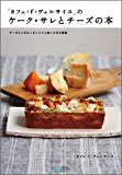 カフェ・ド・ヴェルサイユのケーク・サレとチーズの本