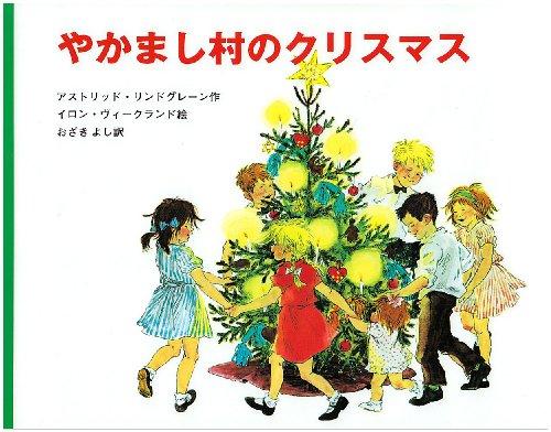 やかまし村のクリスマス (ポプラせかいの絵本)の詳細を見る