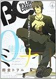 B's-LOG COMIC 2013 Jul. Vol.6 (B's-LOG COMICS)