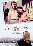 ディア・ピョンヤン[DABA-4359][DVD] 製品画像