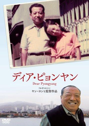 ディア・ピョンヤン [DVD]の詳細を見る