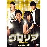グロリア DVD-SET5