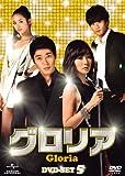 グロリア DVD-SET5(DVD全般)