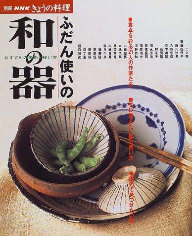 ふだん使いの和の器―おすすめの焼物と使い方 (別冊NHKきょうの料理)
