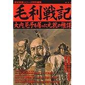 毛利戦記―大内、尼子を屠った元就の権謀 (歴史群像シリーズ)