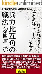 【孫子正解】シリーズ 6巻 表紙画像