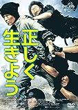 正しく生きよう (期間限定生産) [DVD] -