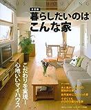 暮らしたいのはこんな家 決定版—こだわりを実現!心地いいマイハウス (別冊PLUS1 LIVING PLUS1 HOUSING)