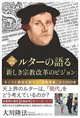 公開霊言 ルターの語る「新しき宗教改革のビジョン」 (OR books)の詳細を見る