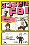 ダンナ様はFBI (幻冬舎文庫) [kindle版]