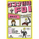 田中 ミエ (著) (136)新品:   ¥ 571