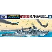 青島文化教材社 1/700 ウォーターラインシリーズ 日本海軍 駆逐艦 初月 プラモデル 440
