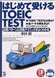 はじめて受けるTOEIC TEST―出題パターンと攻略テクニックがよくわかる (アスカカルチャー)