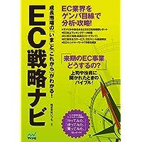 EC戦略ナビ ~成長市場の「いま」と「これから」がわかる! (特典PDF付き)
