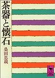 茶器と懐石 (講談社学術文庫 499)