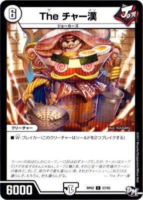 デュエルマスターズ新2弾/DMRP-02/57/C/The チャー漢