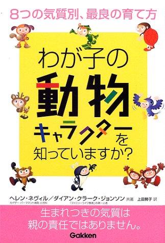 『わが子の動物キャラクターを知っていますか?―8つの気質別、最良の育て方』のトップ画像